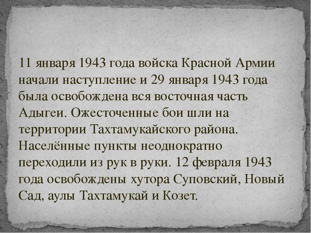 11 января 1943 года войска Красной Армии начали наступление и 29 января 1943...