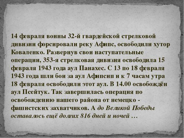14 февраля воины 32-й гвардейской стрелковой дивизии форсировали реку Афипс,...