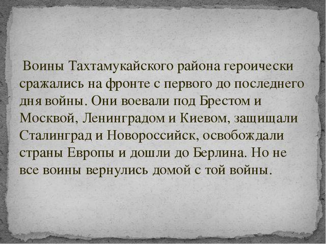 Воины Тахтамукайского района героически сражались на фронте с первого до пос...