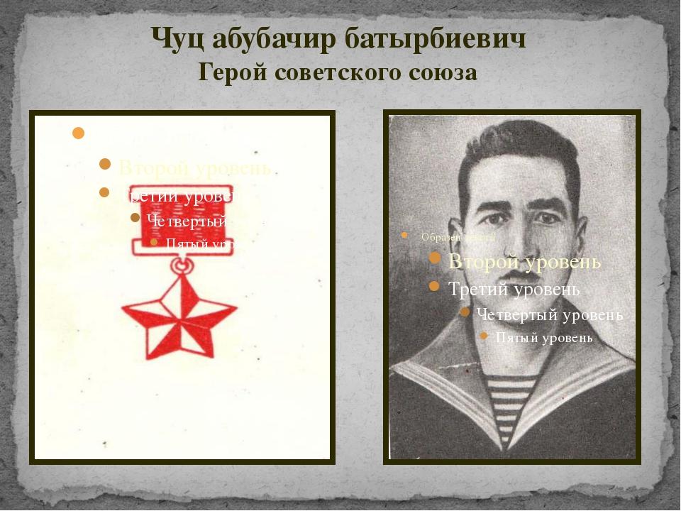 Чуц абубачир батырбиевич Герой советского союза
