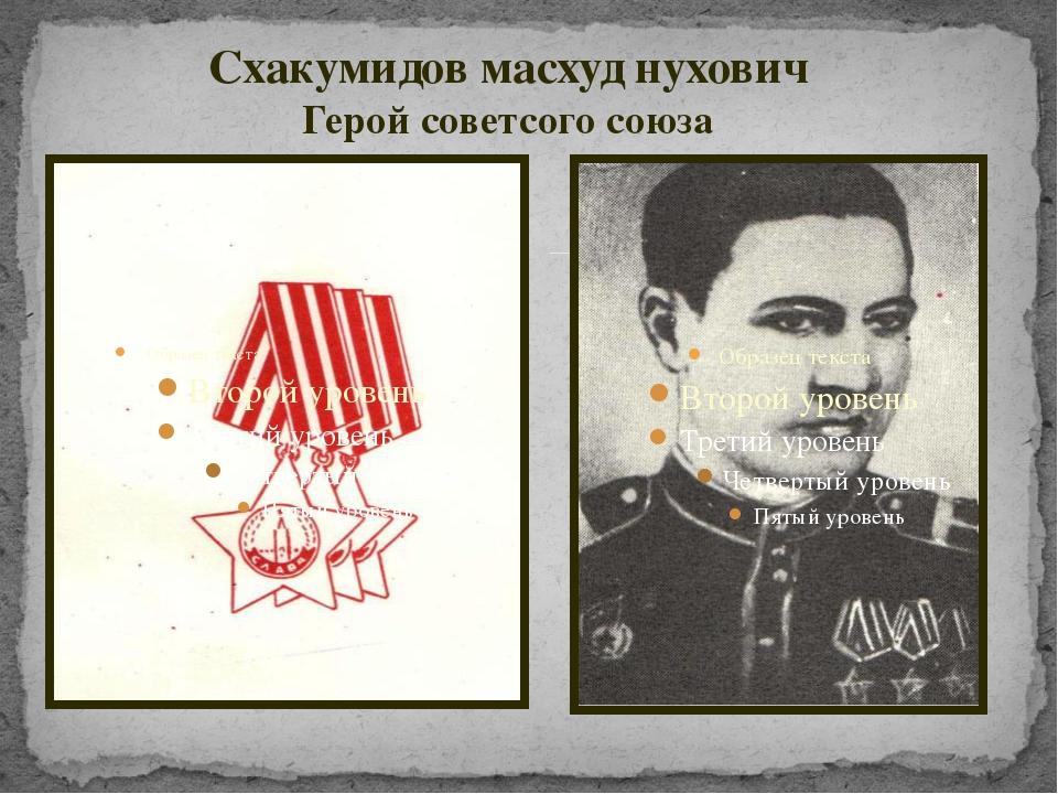 Схакумидов масхуд нухович Герой советсого союза