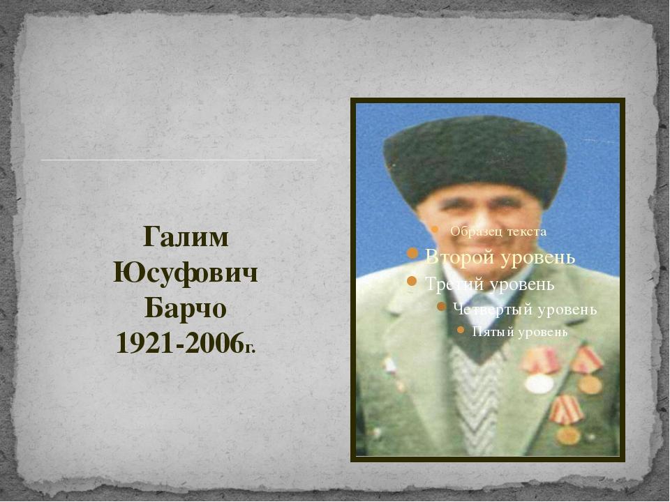 Галим Юсуфович Барчо 1921-2006г.