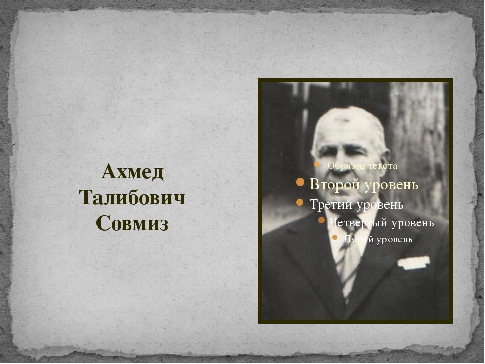 Ахмед Талибович Совмиз