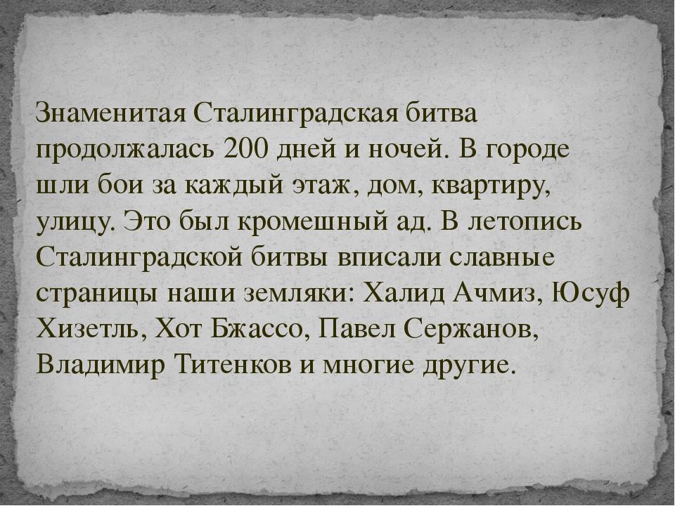 Знаменитая Сталинградская битва продолжалась 200 дней и ночей. В городе шли б...