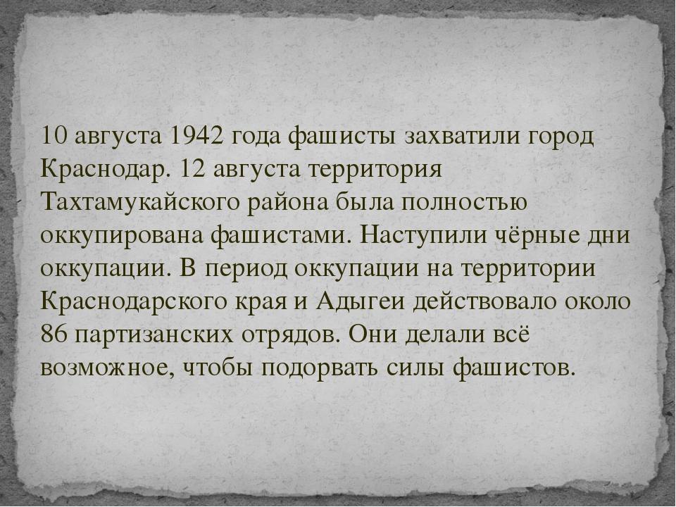 10 августа 1942 года фашисты захватили город Краснодар. 12 августа территория...