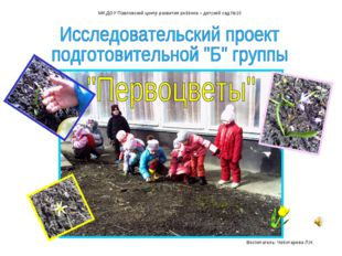 МК ДОУ Павловский центр развития ребёнка – детский сад №10 Воспитатель: Чебот