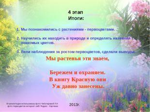 4 этап Итоги: Мы познакомились с растениями - первоцветами. 2. Научились их н