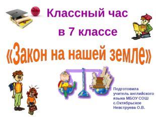 Классный час в 7 классе Подготовила учитель английского языка МБОУ СОШ с.Октя