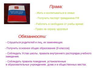 Права: - Жить и воспитываться в семье - Получить паспорт гражданина РФ - Рабо