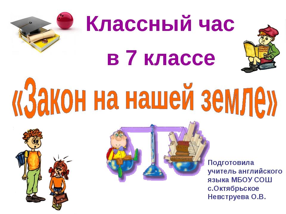 Классный час в 7 классе Подготовила учитель английского языка МБОУ СОШ с.Октя...