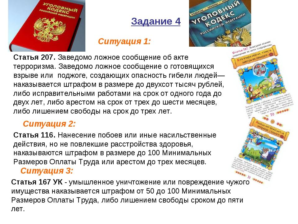 Задание 4 Ситуация 1: Статья 207. Заведомо ложное сообщение об акте терроризм...
