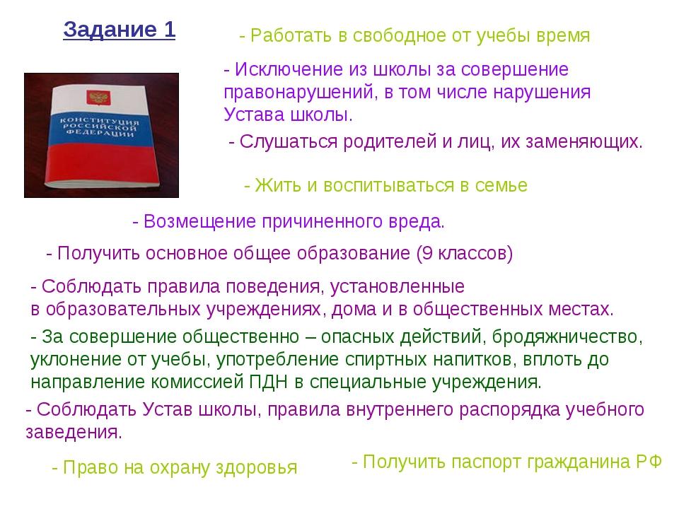 - Жить и воспитываться в семье - Получить паспорт гражданина РФ - Работать в...