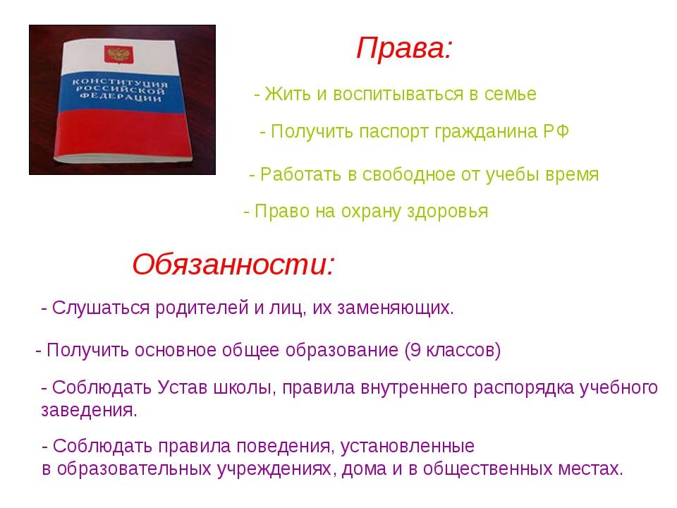 Права: - Жить и воспитываться в семье - Получить паспорт гражданина РФ - Рабо...