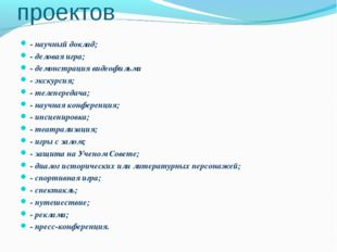 Виды презентации проектов - научный доклад; - деловая игра; - демонстрация в