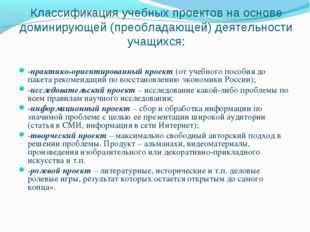Классификация учебных проектов на основе доминирующей (преобладающей) деятель