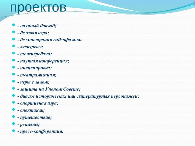 Виды презентации проектов - научный доклад; - деловая игра; - демонстрация в...