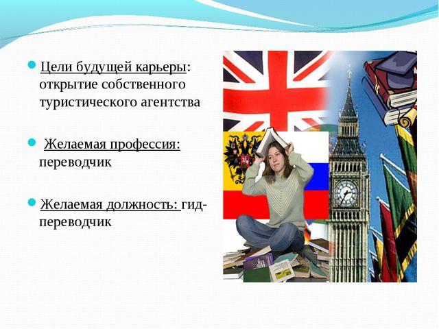 Цели будущей карьеры: открытие собственного туристического агентства Желаема...