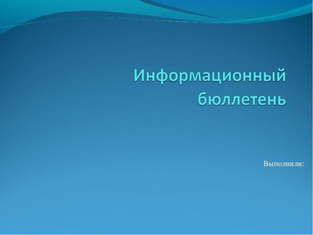 Выполнили: