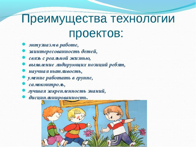 Преимущества технологии проектов: энтузиазм в работе, заинтересованность дете...