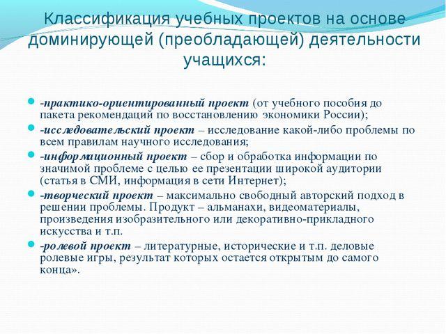 Классификация учебных проектов на основе доминирующей (преобладающей) деятель...