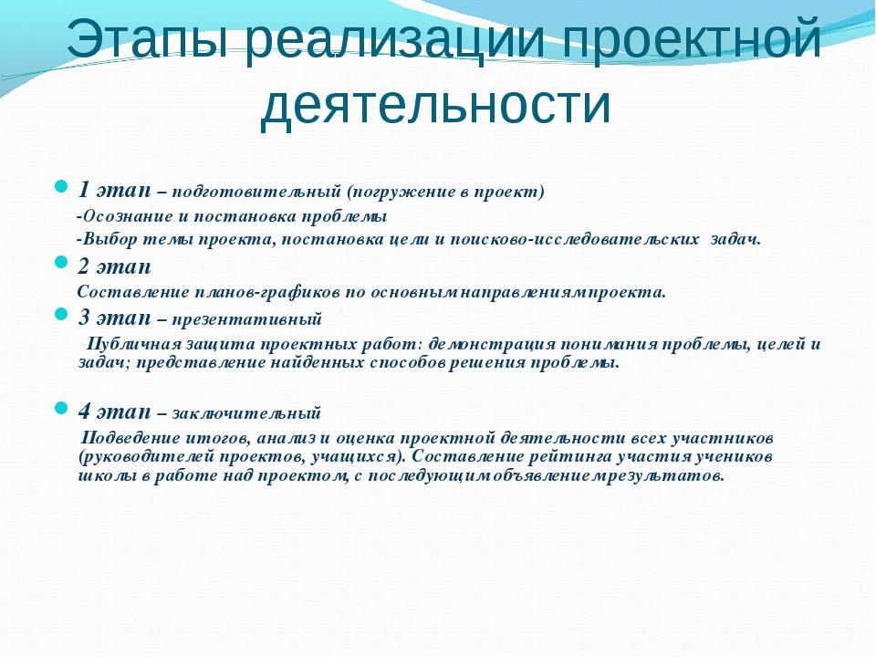 Этапы реализации проектной деятельности  1 этап – подготовительный (погруже...