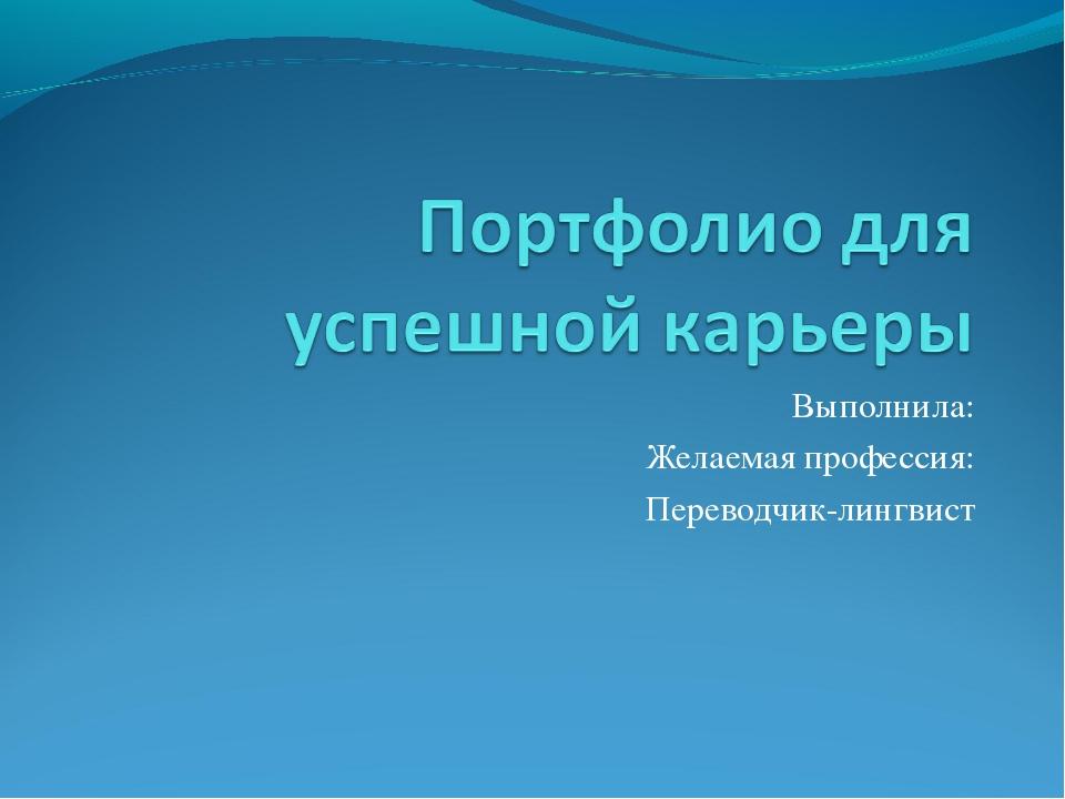 Выполнила: Желаемая профессия: Переводчик-лингвист