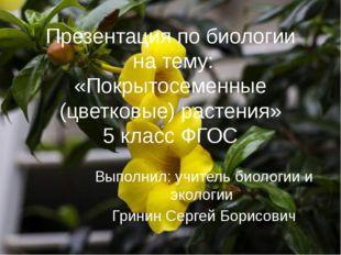 Презентация по биологии на тему: «Покрытосеменные (цветковые) растения» 5 кла