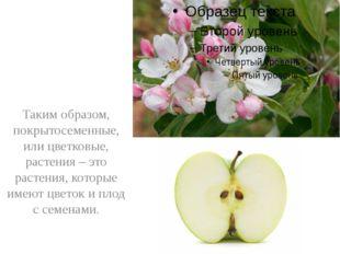 Таким образом, покрытосеменные, или цветковые, растения – это растения, кото