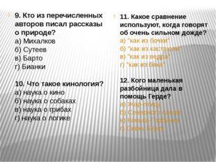 9. Кто из перечисленных авторов писал рассказы о природе? а) Михалков б) Суте