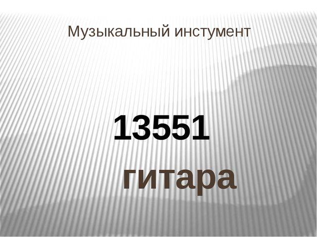 Музыкальный инстумент 13551 гитара
