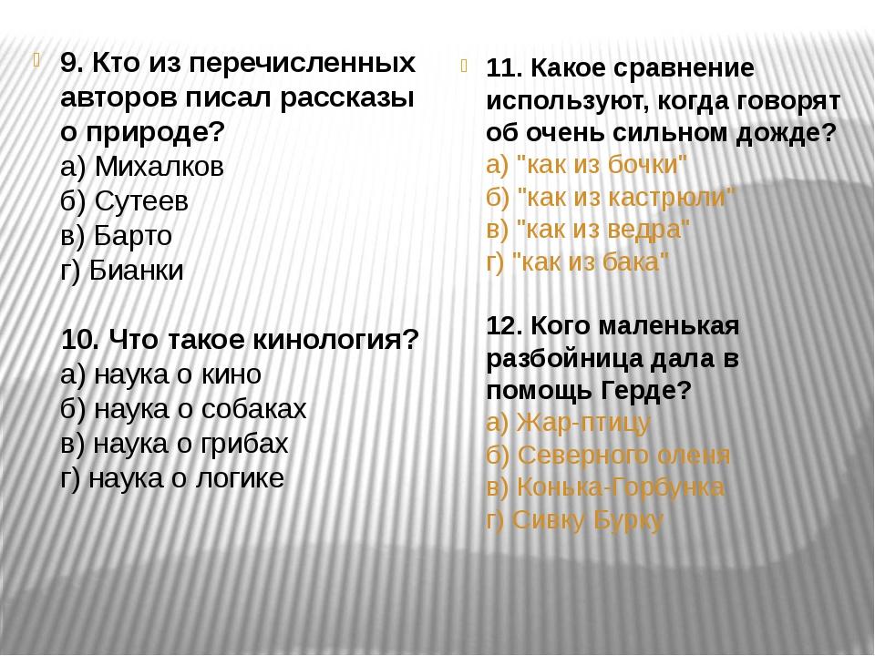 9. Кто из перечисленных авторов писал рассказы о природе? а) Михалков б) Суте...