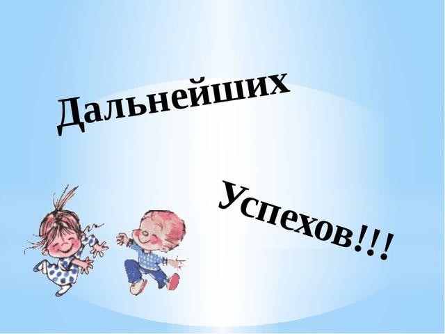 Дальнейших Успехов!!!