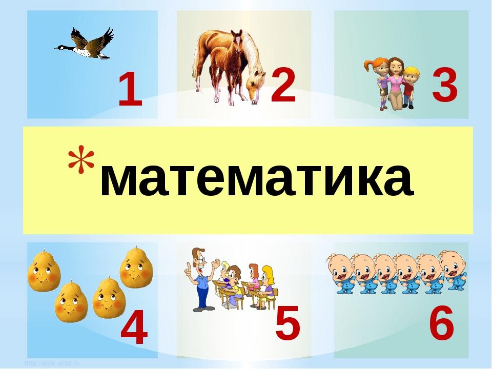 математика 1 2 3 5 6 4