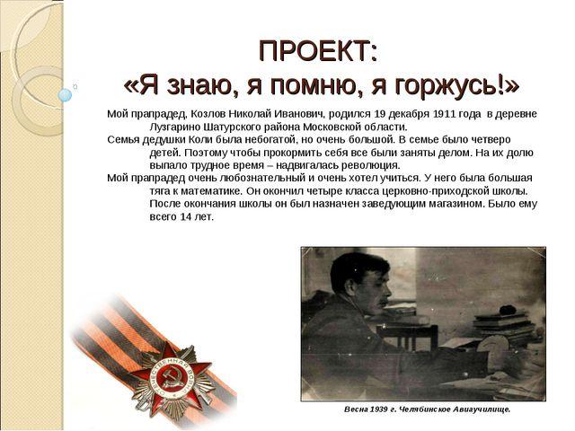 ПРОЕКТ: «Я знаю, я помню, я горжусь!» Мой прапрадед, Козлов Николай Иванович,...
