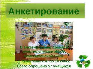 Анкетирование В анкетировании приняли участие ученики МБОУ Комсомольской СОШ