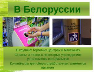 В Белоруссии В крупных торговых центрах и магазинах Страны, а также в некотор