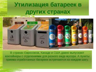 Утилизация батареек в других странах В странах Евросоюза, Канаде и США давно
