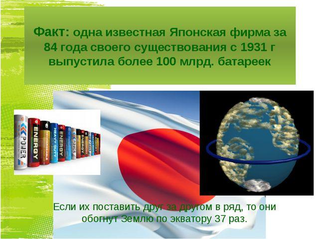 Факт: одна известная Японская фирма за 84 года своего существования с 1931 г...