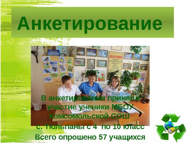 Анкетирование В анкетировании приняли участие ученики МБОУ Комсомольской СОШ...