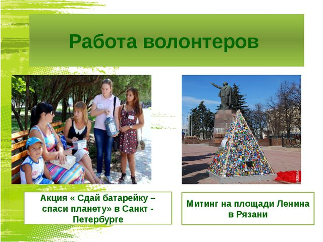 Работа волонтеров Акция « Сдай батарейку – спаси планету» в Санкт - Петербург...