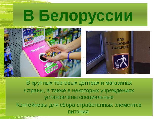 В Белоруссии В крупных торговых центрах и магазинах Страны, а также в некотор...