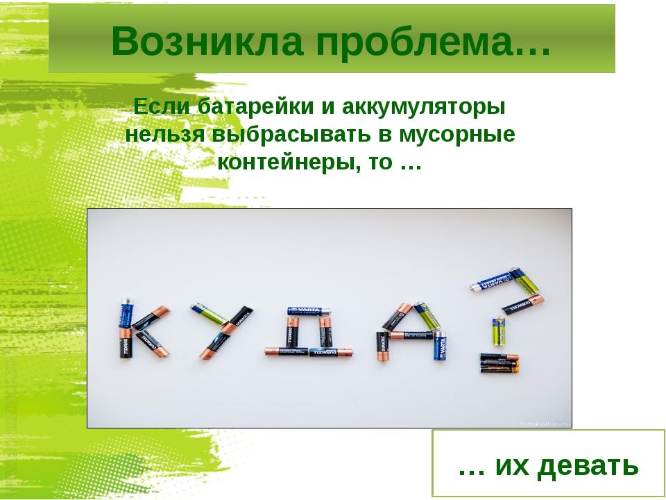 Возникла проблема… Если батарейки и аккумуляторы нельзя выбрасывать в мусорны...
