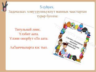 «Задачаныбол5ойонаах» КылааскаоонньуургаВова 1массыына,Эрсан4 кубик, Петя 1д
