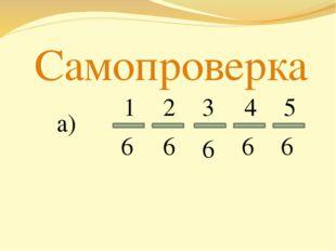 6 1 2 6 4 5 6 6 6 3 Самопроверка а)