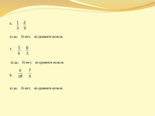 6. › ? а) да; б) нет; в) сравнить нельзя. 7. › ? а) да; б) нет; в) сравнить н...