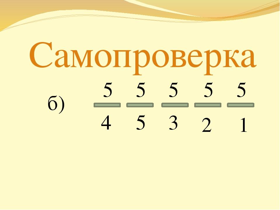 5 5 5 1 5 5 3 2 4 5 Самопроверка б)
