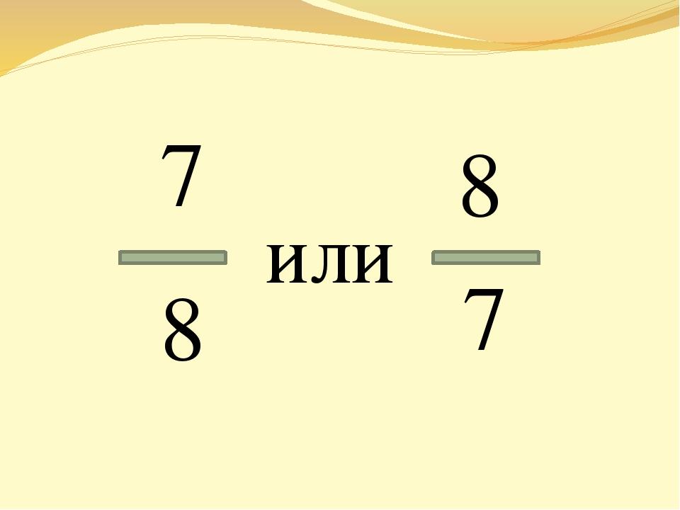 7 8 7 8 или