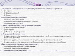 Тест 1. Представление о государственном и общественном устройстве России Екат