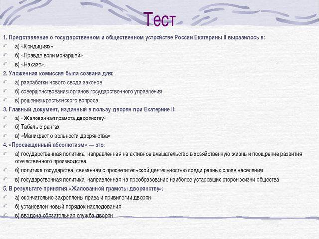 Тест 1. Представление о государственном и общественном устройстве России Екат...