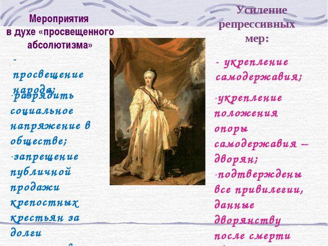 Мероприятия в духе «просвещенного абсолютизма» - просвещение народа; разрядит...